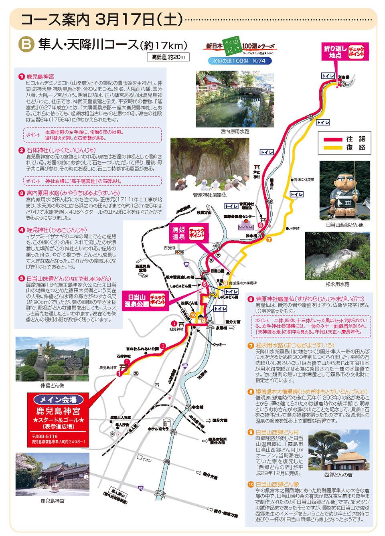 隼人・天降川コース