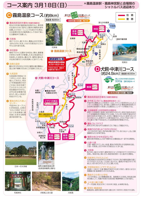 霧島温泉コース
