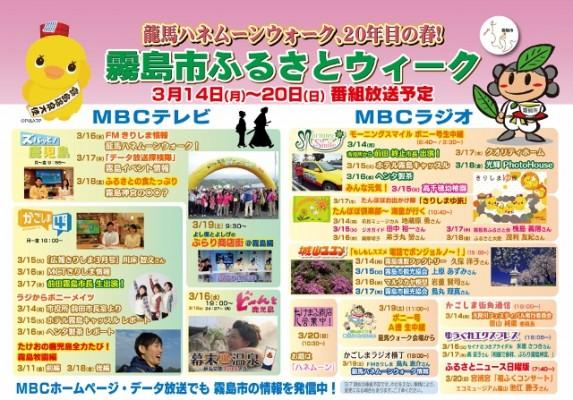 霧島市テレビ&ラジオA2ol (640x447)